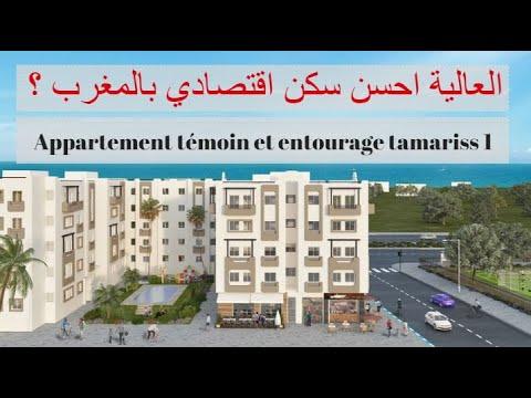 الشقة النمودجية لإقامات العالية - لماذا توجت باحسن سكن اقتصادي في المغرب؟