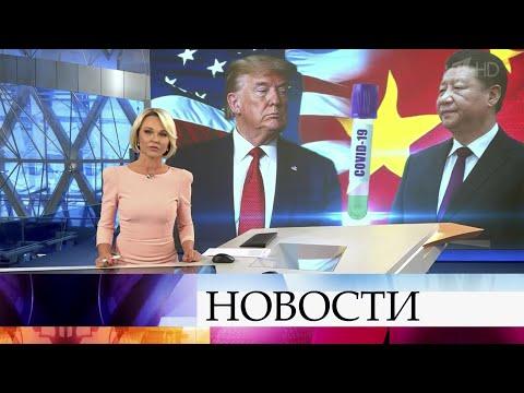 Выпуск новостей в 18:00 от 13.05.2020