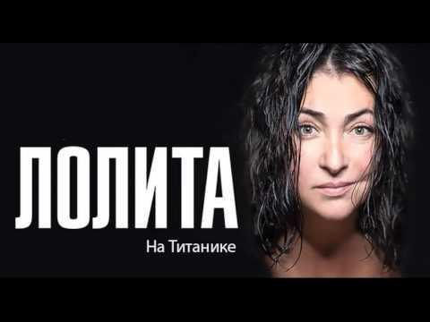 Лолита — на титанике («студия союз» 24 выпуск).