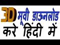 Hindi How To Download Dual Audio 1080p 720p 3D Movies For Free