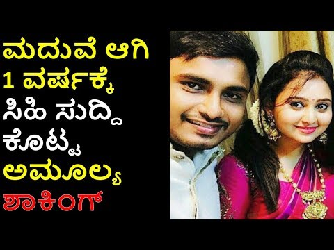 Good news from kannada Actor Amulya | Amulya Photos | Amulya Instagram | Maduveya Mamatheya Kareyole