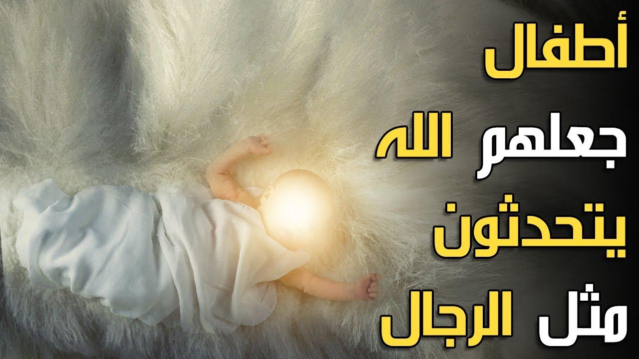 اطفال جعلهم الله يتحدثون في المهد مثل الرجال أخبرنا بهم الرسول ﷺ فماذا قال كل منهم؟ قصة تبكي القلوب!