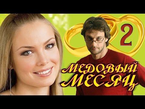 Медовый месяц Камиллы   русский трейлер