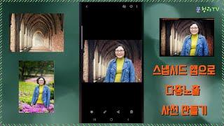 스냅시드 사진보정 최강앱으로 다중노출 사진 만들기 screenshot 3