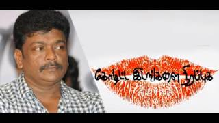 Koditta Idangalai Nirappuga 2017 Tamil Movie | Koditta Idangalai Nirappuga 2017 Trailer