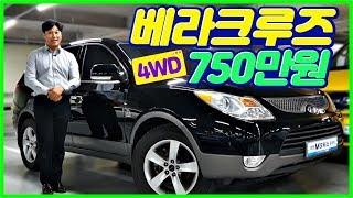[중고차] 4륜구동 베라크루즈 750만원 - 1인차주 …