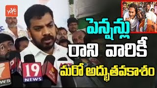 Minister Anil Kumar Yadav On  Pension Issues | Chandrababu | CM Jagan | YSRCP Vs TDP