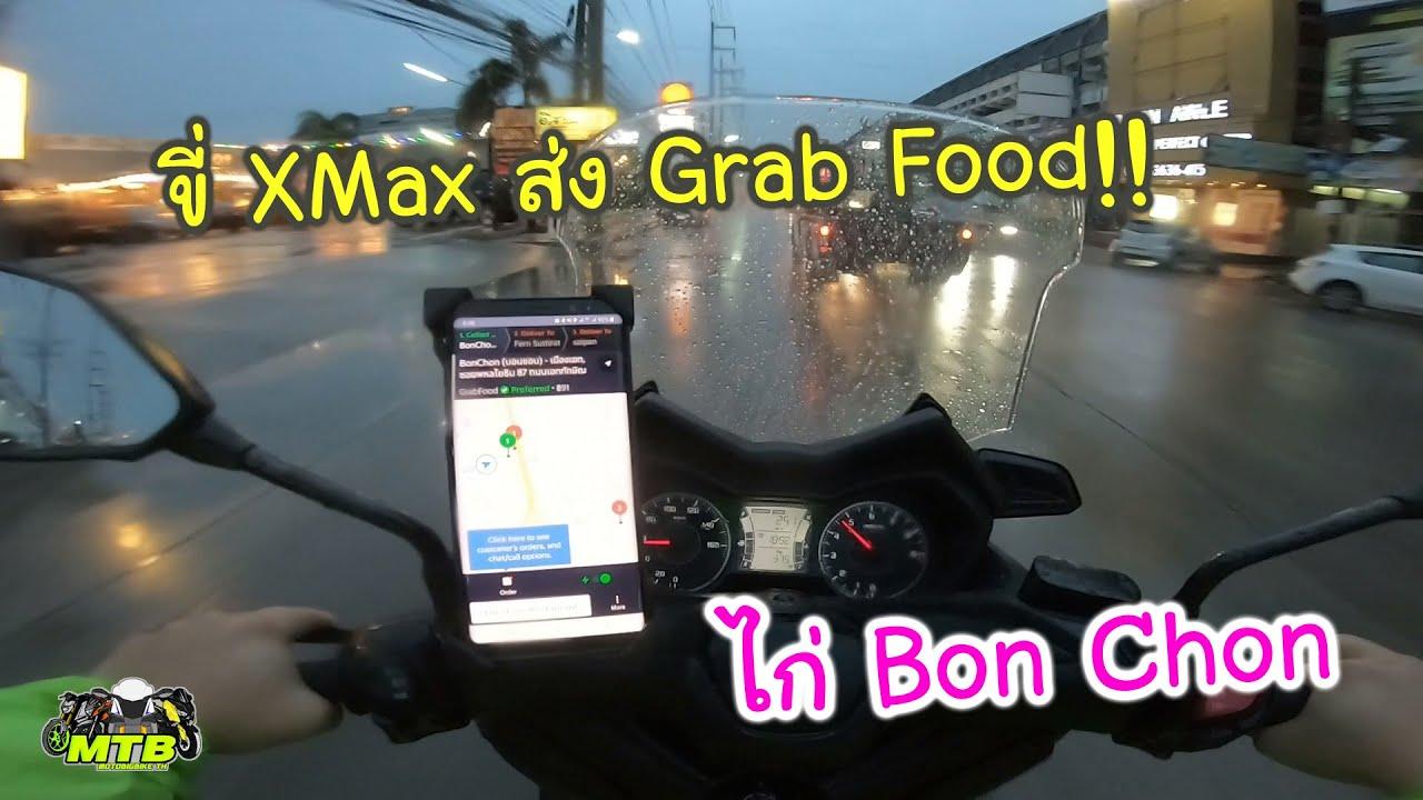 Xmax 300 ส่งไก่ BonChon Grab Food - Motobigbike Thailand