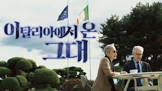 [eng] 이탈리아 대사와 만난 논나... (feat.…