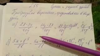 55 (а,б) Алгебра 8 класс. Сложение и вычитание дробей