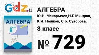 № 729- Алгебра 8 класс Макарычев
