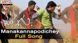 Manakannapodichey Full Song ll Parugu Songs ll Allu Arjun, Sheela