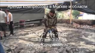 Аренда компрессора в Москве и Московской области(, 2016-03-22T19:07:38.000Z)