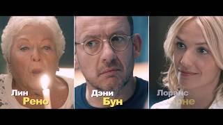 От семьи не убежишь (Комедия/ Франция/ 16+/ в кино с 31 мая 2018)