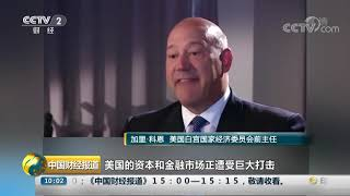 [中国财经报道]美国经济学专家:加征关税将损害美国消费者利益| CCTV财经