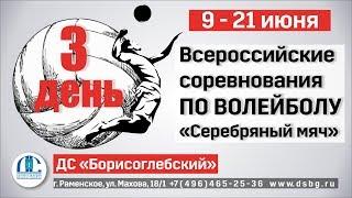 🏐 СЕРЕБРЯНЫЙ МЯЧ - Всероссийские соревнования по волейболу. 16-21 июня. ЮНОШИ - День 3 .