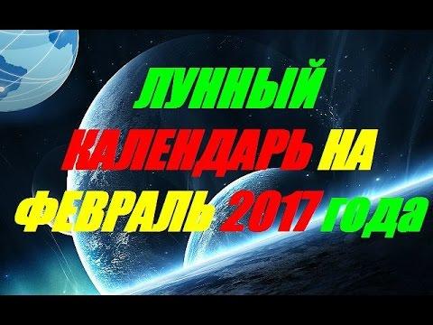 Обои и календарь на февраль 2016 года WoT GOSU Мир