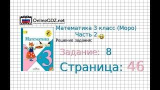 Страница 46 Задание 8 – Математика 3 класс (Моро) Часть 2