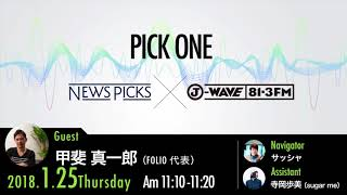 NewsPicksは、J-WAVE「STEP ONE」(毎週月~木 9:00~13:00)と連携し...