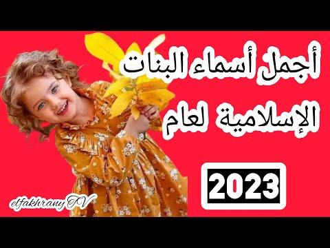 اجمل اسماء بنات اسلامية لعام 2019 - 2018