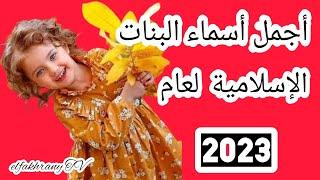 اجمل اسماء بنات اسلامية لعام 2021