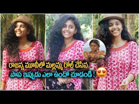 Rajanna Movie Child Artist Mallamma Beautiful Transformation | Latest Photos