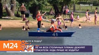 На каких столичных пляжах не дежурят спасатели - Москва 24
