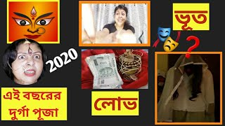 #durgapuja2020#Comedy #durgapujacomedy #bhoot DURGA PUJA 2020 COMEDY|Bengali Funny Video 2020