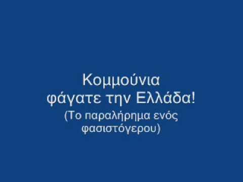 Ελληνοφρένεια - Κουμμούνια