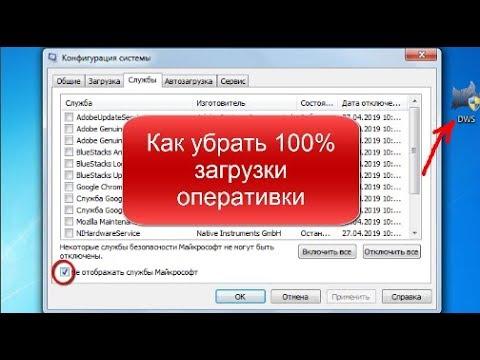 Как разгрузить оперативку вашего компьютера((РЕАЛЬНО РАБОТАЕТ!