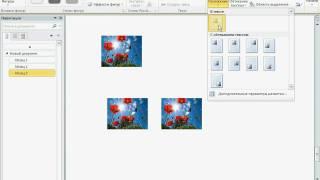 Редактирование рисунков в Word 2010 (18/50)