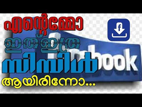 facebook video downloader malayalam
