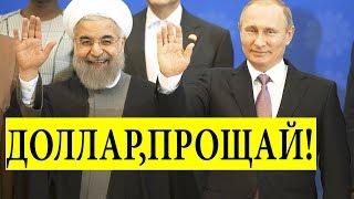 Срочно! Россия и Иран отказались от доллара во взаимных расчетах! США будут в ШОКЕ!