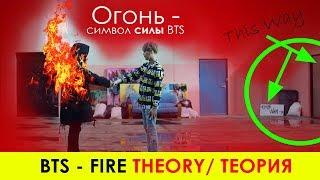ЭТО СДЕЛКА С... ! BTS - FIRE MV THEORY/ТЕОРИЯ | K-POP ARI RANG