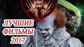 Топ 10 Лучшие фильмы 2017 года в мире. Наиболее популярное кино 2017.