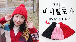 코바늘로 털방울 비니 털모자 만들기 (Crochet H…