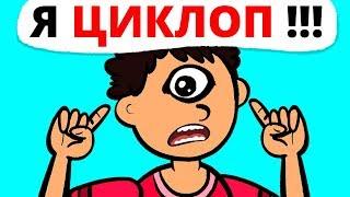 Download Я ЦИКЛОП или моя жизнь с одним глазом Mp3 and Videos