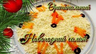 """Салат """"Новогодние часы"""" рецепт"""