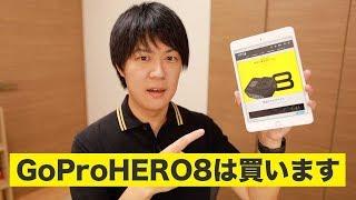 GoPro HERO8発表!今回は最初から買い宣言
