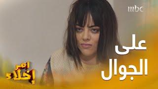أمها ضبطتها تسولف مع شاب ورد فعلها حكيم.. بس اللي سوت موقف مو متوقع مع هذا الشاب أختها الصغيرة 😂😁