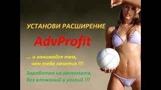 Advprofit. Заработок на Автопилоте | Автопилот для Заработка