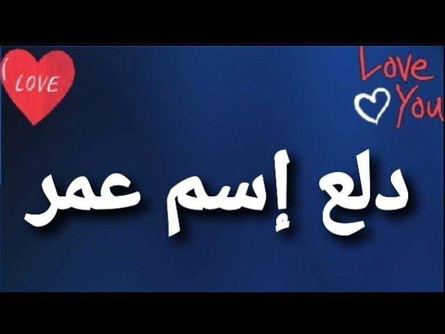 دلع إسم عمر Youtube