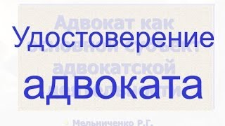 Удостоверение адвоката(, 2013-11-24T16:54:26.000Z)