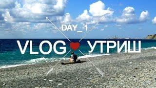 VLOG : Утриш /  День _1 / Room tour / Отель под луной / Путешествие с палаткой / Горы / Море