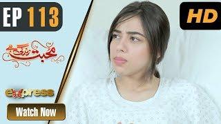 Pakistani Drama | Mohabbat Zindagi Hai - Episode 113 | Express Entertainment Dramas | Madiha