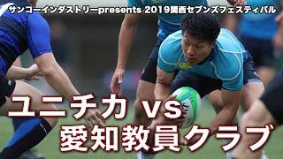 ユニチカフェニックス vs 愛知教員クラブ サンコーインダストリーpresents 2019関西セブンズフェスティバル