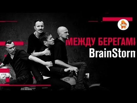 BRAINSTORM - МЕЖДУ БЕРЕГАМИ / РОК КОНЦЕРТ
