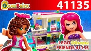 LEGO FRIENDS ЛЕГО ПОДРУЖКИ ПОП-ЗВЕЗДА: ДОМ ЛИВИ Обзор 41135  [музей GameBrick]