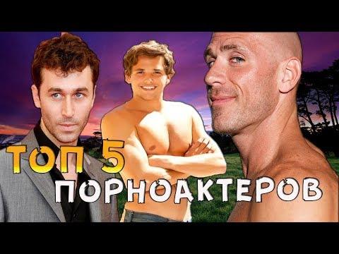 ТОП 5 ПОРНОАКТЕРОВ