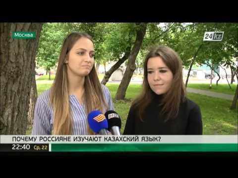 видео: Почему россияне изучают казахский язык?